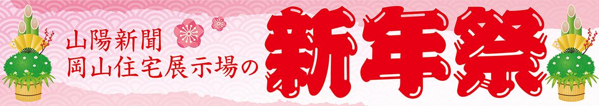 http://新年祭