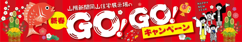 http://新春GOGOキャンペーン