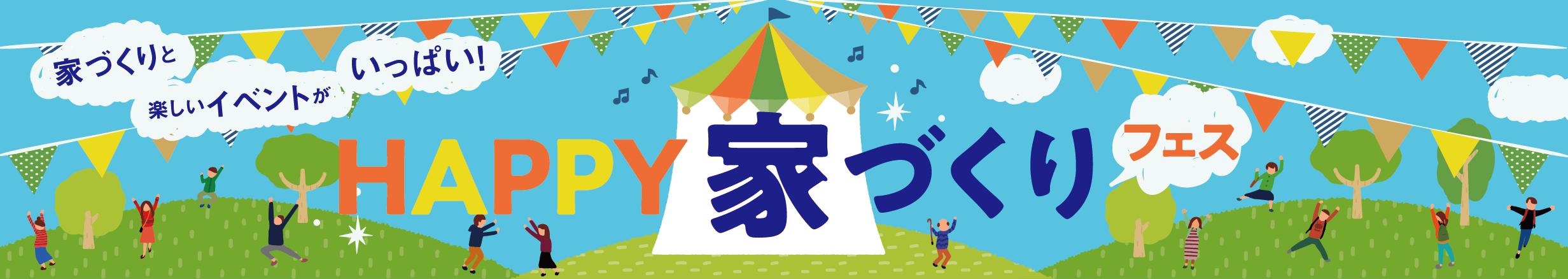 http://HAPPY家づくりフェス